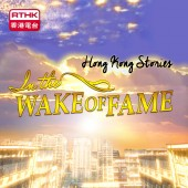 Hong Kong Stories-In the Wake of Fame