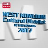 West Kowloon Cultural District in the Making 2017