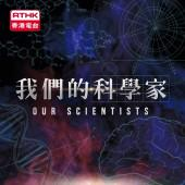 Our Scientists (English Version)