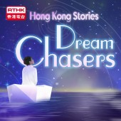 Hong Kong Stories - Dream Chasers