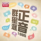 語文教室-群星滙正音(1995)
