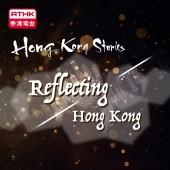 Hong Kong Stories-Reflecting Hong Kong