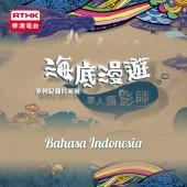 海底漫遊 - 華人攝影師 (印尼語字幕)