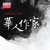 華人作家 III