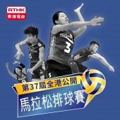 第37届全港公开马拉松排球赛 (男子甲组)