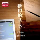 香港故事 - 他们的情书 (印尼语字幕)