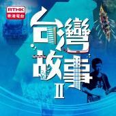 台灣故事 II