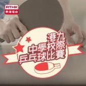 港九中學校際乒乓球比賽