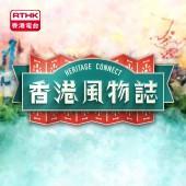 香港风物志