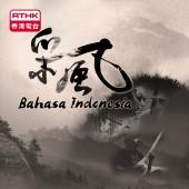 采风 (印尼语字幕)