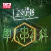 五夜講場 - 學人串社科 2019
