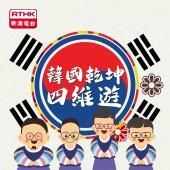 历史系咁话 - 韩国乾坤四维游