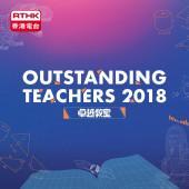 Outstanding Teachers 2018