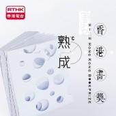 開卷樂之第十二屆香港書獎特輯