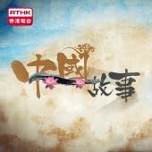 中国故事 III (尼泊尔语字幕)