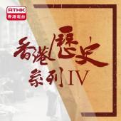 香港歷史系列 IV