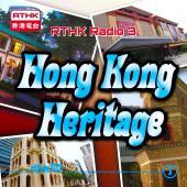 Hong Kong Heritage