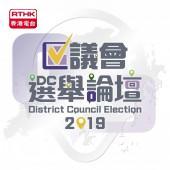 2019区议会选举论坛