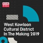 West Kowloon Cultural District in the Making 2019