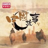 中國故事 V