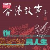 香港故事 - 追寻人生