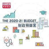 財政預算案速遞 2020