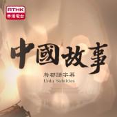 中國故事IV (烏都語字幕)