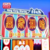 Hong Kong Stories - Tastes of Home