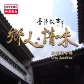 香港故事-鄉人情味 (烏都語字幕)