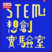 STEM!想創實驗室
