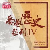 香港歷史系列IV (烏都語字幕)