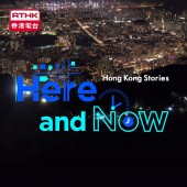 Hong Kong Stories - Here and Now (English Version)