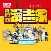 香港故事 - 我们的漫画家