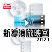 新導演放映室2021