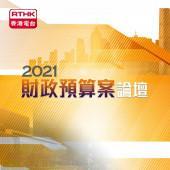 2021財政預算案論壇