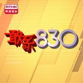 敢系830