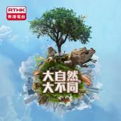 Biodiversity in Hong Kong