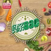 食系830