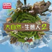大自然  生態人 2