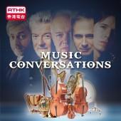 Music Conversations(名家一席話)