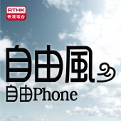 自由風自由 PHONE