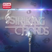 Striking Chords - Memorable encounters with great artists 藝人藝談