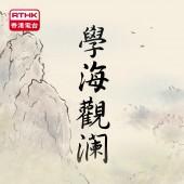 文化四合院 - 學海觀瀾