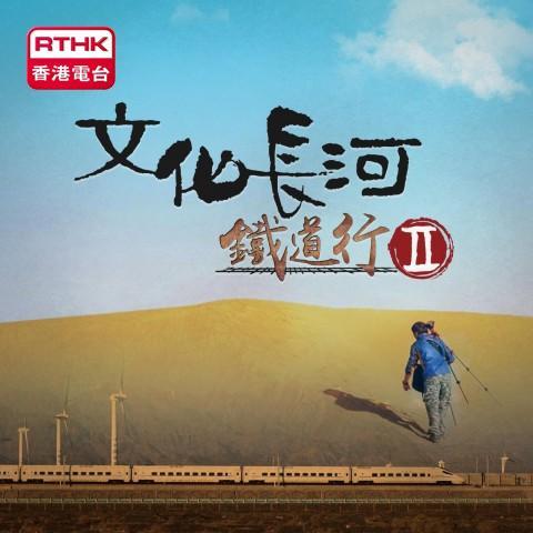 文化長河-鐵道行II