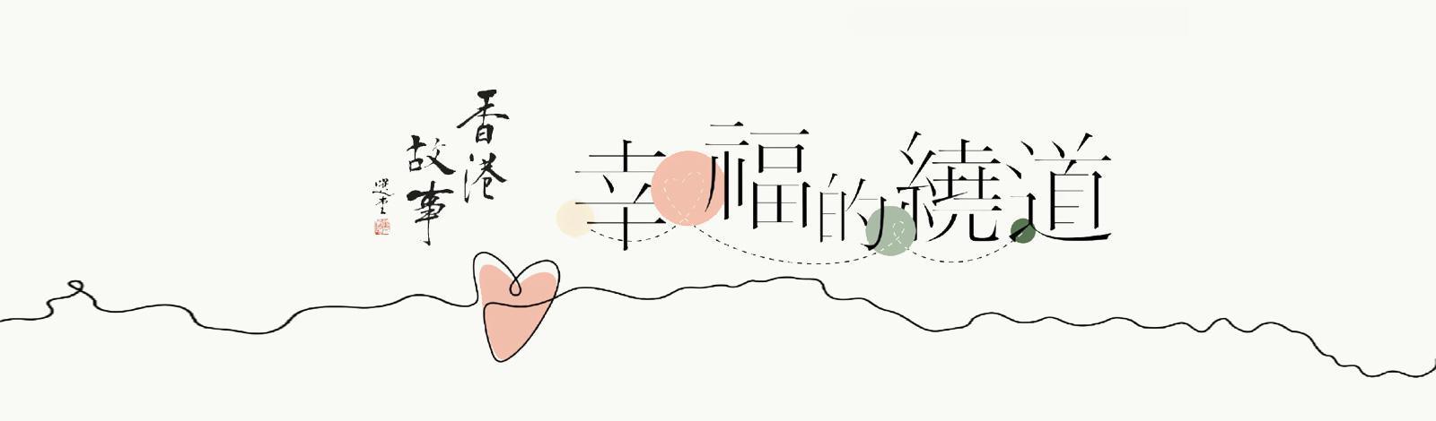 香港故事 #49 幸福的绕道